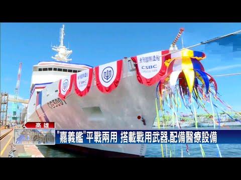 海巡4000噸級巡防艦下水 命名「嘉義艦」-民視台語新聞
