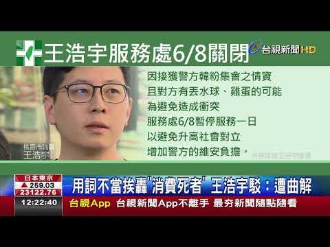 PO許崑源死訊遭號召罷免王浩宇:不會成功