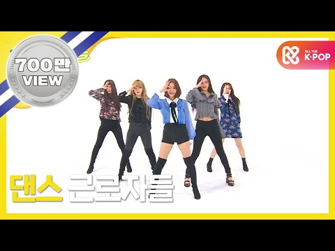 (Weekly Idol EP.331) It's So Amazing REDVELVET 2X faster ver. 'PEEK A BOO!!' [ '피카부' 2배속 댄스]