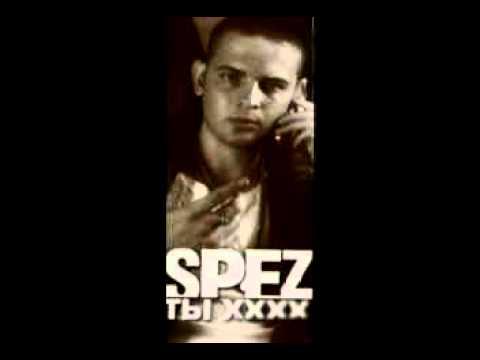 Spez - Ты XXXX