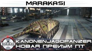 лучше чем Е-25? kanonenjagdpanzer новая преиум пт сау, тест 0.9.9