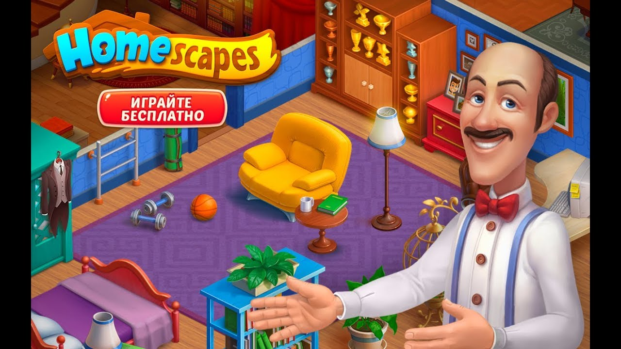 Homescapes играть онлайн