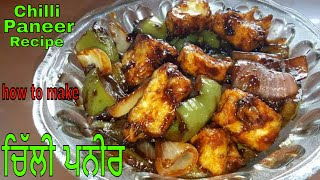 ਚਿੱਲੀ ਪਨੀਰ  Chilli Paneer Recipe Easy & Quick Punjabi Paneer Chilli Dry indo Chinese JaanMahal video