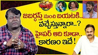Appa Rao Reveals about Hyper Aadi Left from Jabardasth Sho..