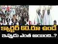 Revanth Reddy Funny Comments in Nirmal Public Meeting | TV5 News