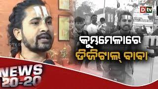 NEWS 20 20 | Odia news live updates #DtvOdia 23 January 2019
