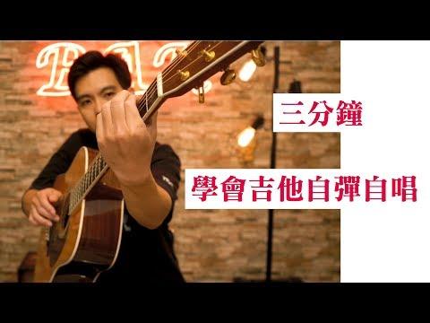 【三分鐘學會吉他自彈自唱】破除吉他難學魔咒!