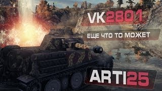 VK2801 - Еще что то может