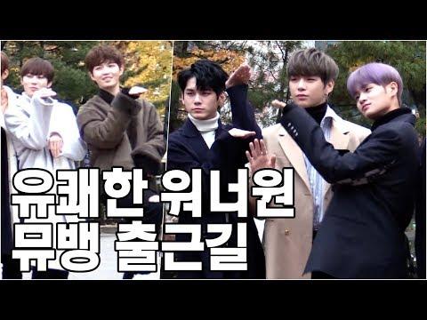 오늘도 계속되는 워너원(Wanna One) 옹성우의 얼굴낭비(feat. 녤의 멍뭉미) @ 11.17. 2017 KBS Music Bank