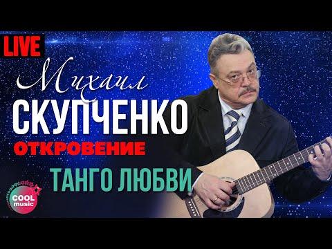 Михаил Скупченко   Откровение 19  Танго любви