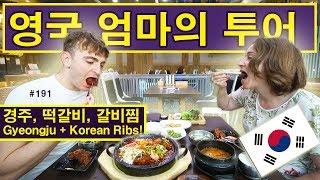 영국 엄마의 경주편 + 떡갈비와 갈비찜과의 첫만남! 영국 엄마의 한국 투어 넷째날! (191/365) British Mum's Korean Tour Day 4!
