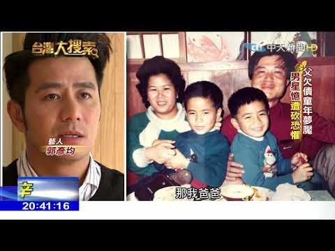2018. 05.05台灣大搜索/雙胞胎男星曝「不合」真相 真情告白!因「她」才擁3房