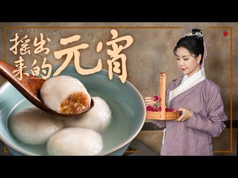 不出门的元宵节,在家摇一碗明朝就有的玫瑰核桃元宵,香香甜甜Rice dumplings with sugar rose and walnut filling丨古人吃点啥