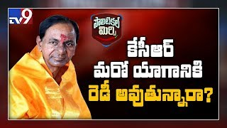 Political Mirchi : CM KCR Ready For One More Yagam!..
