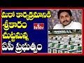 Ration Door Delivery Vehicles Starts From Tommorow in The Hands of CM YS Jagan   hmtv News