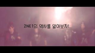 2NE1의 역사를 알아보자!