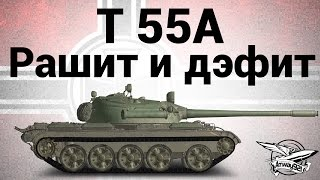 T 55A - Рашит и дэфит