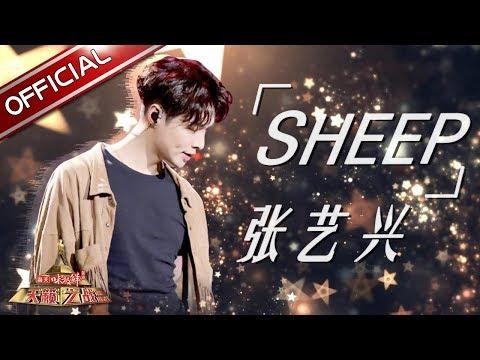 【单曲纯享】张艺兴《SHEEP》—《天籁之战2》第8期【东方卫视官方高清】
