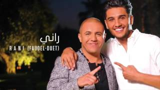 محمد عساف - راني | Mohammed Assaf - Rani (Faudel-Duet)     -