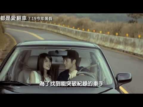 【劉子千 - 都是愛】都是愛翻車預告片!