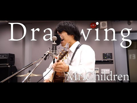 「Drawing / Mr.Children」本気カバー covered by 須澤紀信