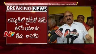 BJP allying with YCP sends wrong Message: Kamineni..