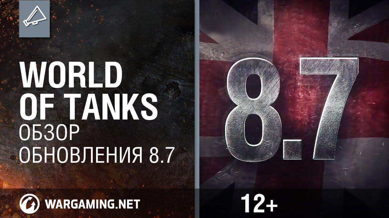 World of Tanks. Обзор обновления 8.7