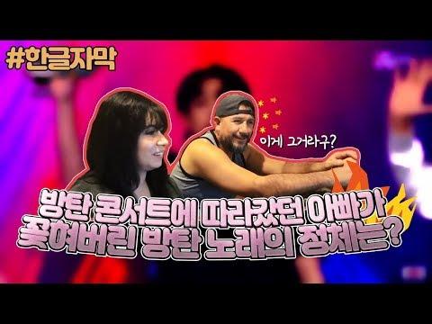 [한글자막] 방탄소년단 콘서트에 따라간 아빠도 꽂혀버린 그 곡, 아빠와 딸의 쩔어 (Dope) 뮤직비디오 리액션