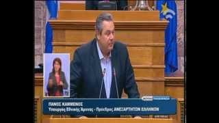 Ομιλία του Πάνου Καμμένου στην Ειδική Επιτροπή για το Λογιστικό Ελεγχο του Χρέους