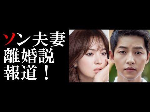 ソン・ジュンギ&ソン・ヘギョ夫妻が離婚か…中国メディアが報じる