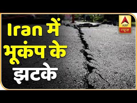 Iran में 5.5 तीव्रता का भूकंप, दो घंटे में दो झटके महसूस किए गए | ABP News Hindi