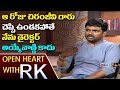 Director Maruthi about Chiranjeevi, Allu Arjun; Open Heart with RK