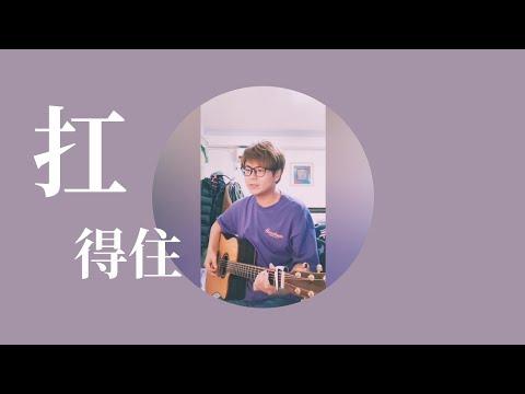 《COVER》 #黃鴻升 × #柯有倫 × #竇智孔 / #扛得住