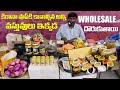 కిరానా షాప్ కి కావాల్సిన అన్ని వస్తువులు ఇక్కడ Wholesale లో దొరుకుతాయి Grocery Items Hyderabad Shop