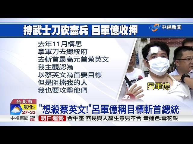 """""""想殺蔡英文!""""呂軍億稱目標斬首總統"""