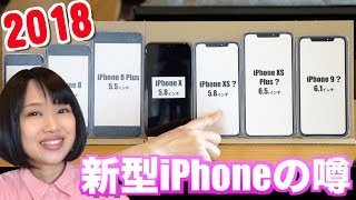 【2018年】新型iPhoneの噂! iPhoneXS Plus? iPhone 9? Models Hands On!