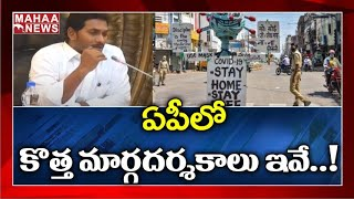 AP Govt released new guidelines to extend lockdown in cont..