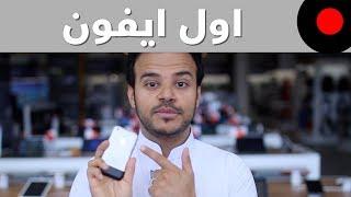 من الذاكرة: ايفون iPhone 2G الجهاز اللي غير مفهوم الهواتف الذكية! -