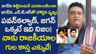 Comedian Prudhvi about Jagan, Pawan Kalyan..