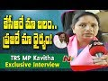 MP Kavitha Interview- Leader