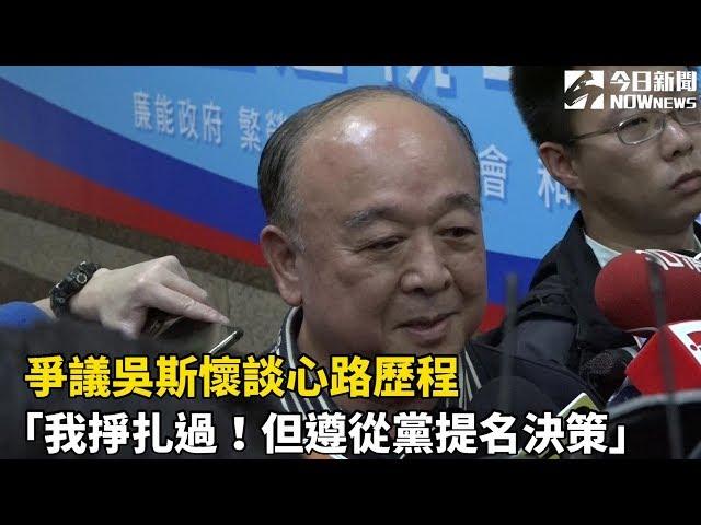 卓榮泰深夜三問吳敦義 砲轟不分區名單:對國安極大威脅
