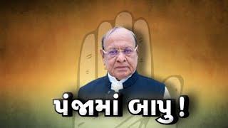 ફરી પંજામાં બાપુ! 12 તારીખે Shankersinh Vaghela કોંગ્રેસમાં જોડાશે! | VTV Gujarati