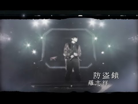 羅志祥 Show Lo -  防盜鎖  (官方完整版MV)