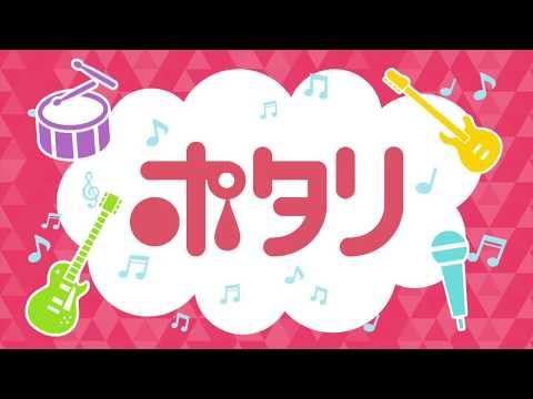 東海テレビ『ポタリ』#4 20170802 OA