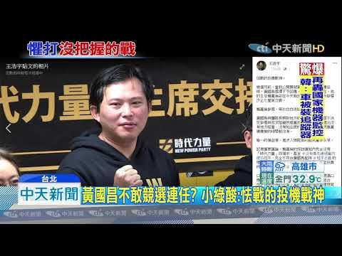 20190820中天新聞 黃國昌不敢競選連任? 小綠酸:怯戰的投機戰神