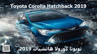السياره الجديده تويوتا كورولا هاتشباك 2019 واهم المواصفات 2019 ...
