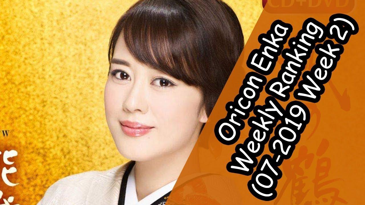 Oricon Chart Weekly Enka Ranking (2019-07-22)