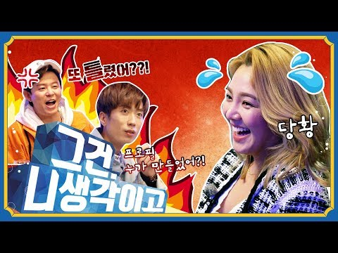 [톡!라이브 #3 - CLIP 01] 토니안&이재원 '효연' 프로필 읽다가 제작진에게 버럭!