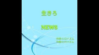 news 生きろ カラオケ 風景写真
