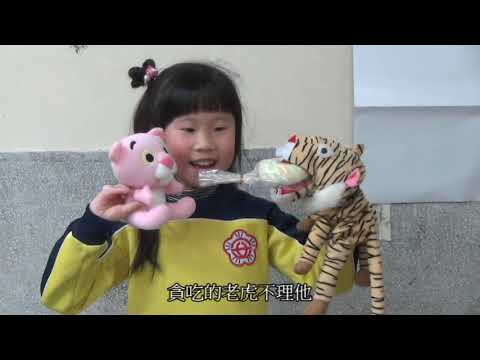 [107學年度校園健康主播] 佳作-宜蘭縣順安國小-Healthy Teeth!Happy Smile!